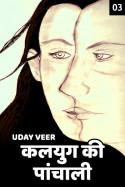 कल्युग की पांचाली - 3 (अंतिम पार्ट) बुक Uday Veer द्वारा प्रकाशित हिंदी में