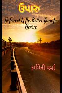 ઉપારુ : To Travel is the better than to Arrive