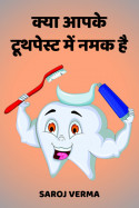 क्या आपके टूथपेस्ट में नमक है बुक Saroj Verma द्वारा प्रकाशित हिंदी में