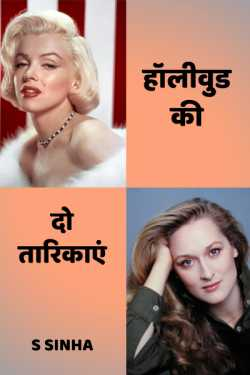 Two Stars of Hollywood by S Sinha in Hindi
