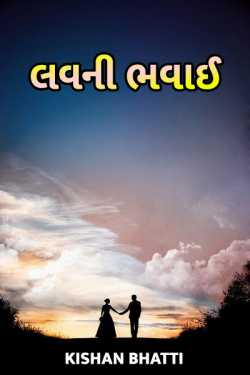 લવ ની ભવાઈ by Kishan Bhatti in :language