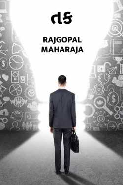 Opportunity by Rajgopal Maharaja in Gujarati