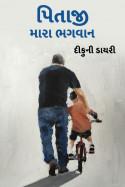 દીકુ ની ડાયરી દ્વારા પિતાજી - મારા ભગવાન ગુજરાતીમાં