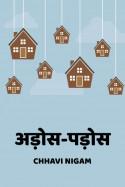 अड़ोस-पड़ोस बुक Chhavi Nigam द्वारा प्रकाशित हिंदी में