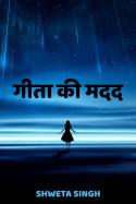 गीता की मदद बुक Shweta Singh द्वारा प्रकाशित हिंदी में