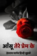 आँसू तेरे प्रेम के (लघु कथा) बुक हेतराम भार्गव हिन्दी जुड़वाँ द्वारा प्रकाशित हिंदी में