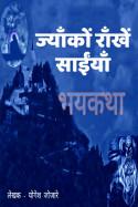 ज्याँकों राँखें साईंयाँ.. भाग 1 बुक योगेश जोजारे द्वारा प्रकाशित हिंदी में