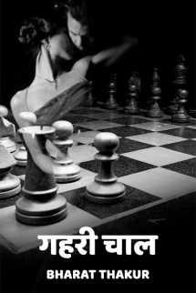 गहरी चाल बुक bharat Thakur द्वारा प्रकाशित हिंदी में