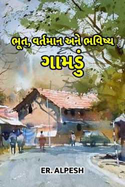 Bhoot,vartman ane bhavishy - gaamdu by ER.ALPESH in Gujarati