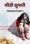 मीठी सुपारी (दानी की कहानी ) बुक Pranava Bharti द्वारा प्रकाशित हिंदी में