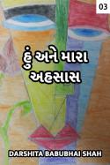 Darshita Babubhai Shah દ્વારા હું અને મારા અહસાસ - 3 ગુજરાતીમાં