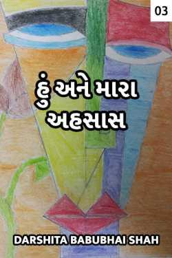 hu ane mara ahsaas - 3 by Darshita Babubhai Shah in Gujarati