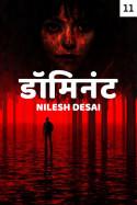 डॉमिनंट - 11 मराठीत Nilesh Desai