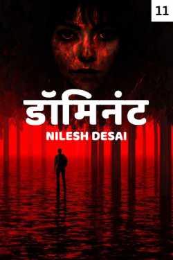 Dominant - 11 by Nilesh Desai in Marathi
