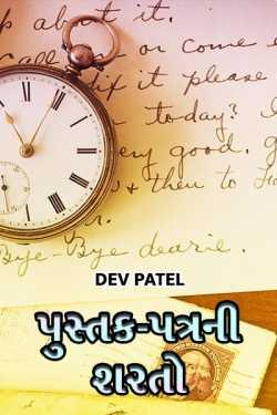 Pustak-Patrani sharato By DEV PATEL in Gujarati