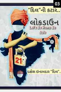 "Dakshesh Inamdar દ્વારા ""દિલ""ની કટાર..... - લોકડાઉન -  3.0 ગુજરાતીમાં"