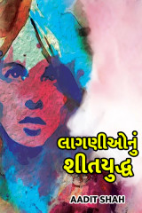 લાગણીઓનું શીતયુદ્ધ  by Aadit Shah in Gujarati