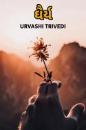 Urvashi Trivedi દ્વારા ઘૈર્ય ગુજરાતીમાં