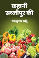 कहानी सब्जीपुर की बुक राज कुमार कांदु द्वारा प्रकाशित हिंदी में