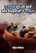 गुनगुनी धूप सी बातें और मालूशाही व राजुला बुक महेश रौतेला द्वारा प्रकाशित हिंदी में