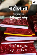 बहीखाता - 43 by Subhash Neerav in Hindi