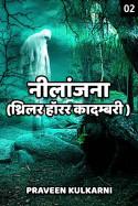 नीलांजना (थ्रिलर हॉरर कादम्बरी भाग-2) बुक Praveen Kulkarni द्वारा प्रकाशित हिंदी में