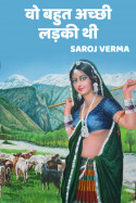 वो बहुत अच्छी लड़की थी बुक Saroj Verma द्वारा प्रकाशित हिंदी में