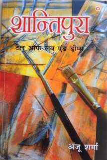 शान्तिपुरा - अंजू शर्मा बुक राजीव तनेजा द्वारा प्रकाशित हिंदी में