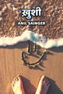 ख़ुशी - भाग-१ बुक Anil Sainger द्वारा प्रकाशित हिंदी में