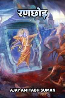 रणछोड़ बुक Ajay Amitabh Suman द्वारा प्रकाशित हिंदी में