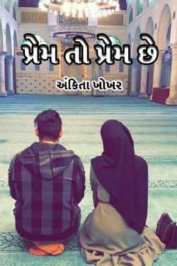 prem to prem chhe by અંકિતા ખોખર in Gujarati