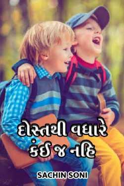 dostthi vadhare kai j nahi - 1 by Sachin Soni in Gujarati