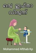ഒരു ഇഫ്താർ വിരുന്ന് by Afthab Anwar️️️️️️️️️️️️️️️️️️️️️️ in Malayalam