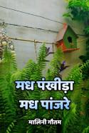 मध पंखीड़ा मध पांजरे बुक मालिनी गौतम द्वारा प्रकाशित हिंदी में