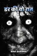 डर की वो रात बुक Ravi Sharma द्वारा प्रकाशित हिंदी में