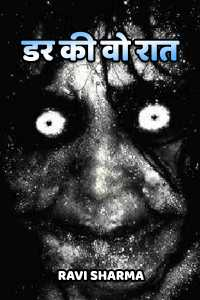 डर की वो रात
