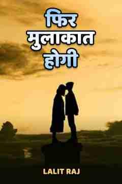 फिर मुलाकात होगी by Lalit Raj in Hindi