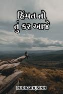 Rudrarajsinh દ્વારા હિંમત તો તું કર આજે ગુજરાતીમાં