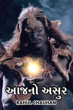 આજનો અસુર by Rahul Chauhan