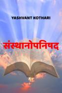संस्थानोपनिषद बुक Yashvant Kothari द्वारा प्रकाशित हिंदी में