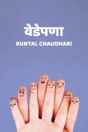 वेडेपणा मराठीत Kuntal Chaudhari