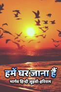 हमें घर जाना हैं बुक हरिराम भार्गव हिन्दी जुड़वाँ द्वारा प्रकाशित हिंदी में