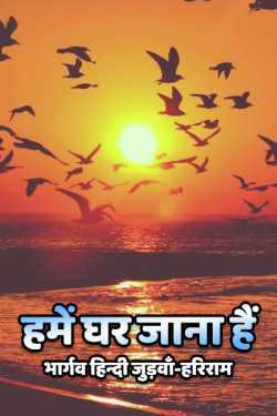 HAMEN GHAR JANA HAIN by हरिराम भार्गव हिन्दी जुड़वाँ in Hindi