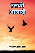 उसकी आजादी बुक padma sharma द्वारा प्रकाशित हिंदी में