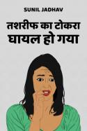 तशरीफ का टोकरा घायल हो गया. बुक Sunil Jadhav द्वारा प्रकाशित हिंदी में