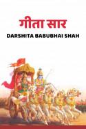 Darshita Babubhai Shah દ્વારા गीता सार ગુજરાતીમાં
