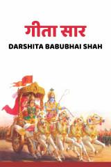 अनुपमा - हिन्दी वार्ता सीरीझ  by Darshita Babubhai Shah in Gujarati