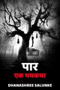 पार - एक भयकथा- 1 मराठीत Dhanashree Salunke