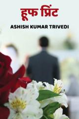 हूफ प्रिंट  by Ashish Kumar Trivedi in Hindi