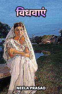 विधवाएं बुक Neela Prasad द्वारा प्रकाशित हिंदी में